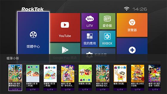 Android 電視盒, 電視盒子, 4K影音, OTT 電視盒, OTT 網路電視, 中文語音控制, 中文語音助理, 聲控機上盒, RockTek, O.Speech 中文語意理解聲控方案