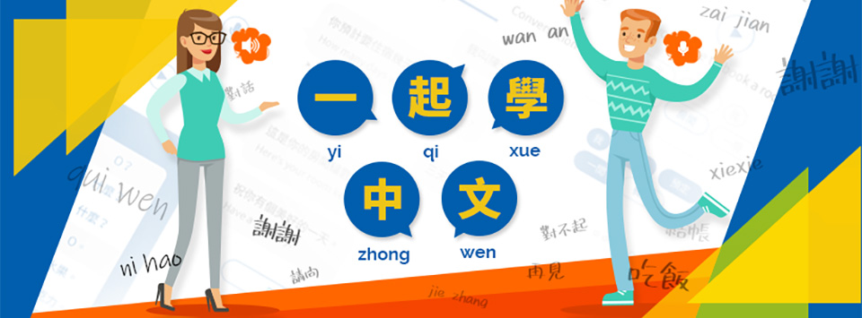 Hanyu+ app | Best Chinese-Learning Pal for Both Students and Teachers